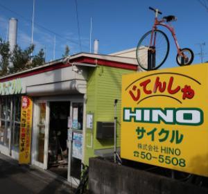 2021年3月 HINOサイクル営業のお知らせ