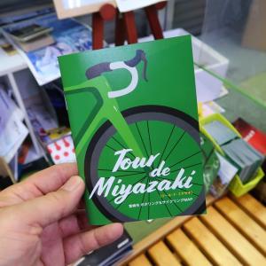 宮崎市ポタリング&サイクリングマップ『Tour de Miyazaki』