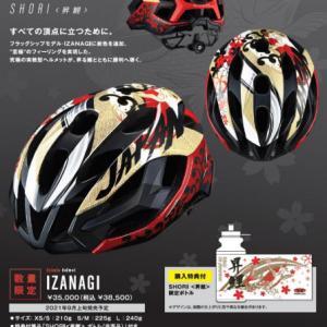【Kabuto】数量限定モデル!『IZANAGI SHORI<昇鯉>』