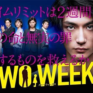 追悼 三浦春馬さん「TWO WEEKS」 2019年 日本版
