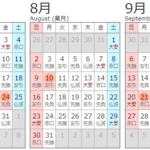 六曜 RIKUYO, It's superstition. 赤口、先勝、友引、先負、仏滅、大安