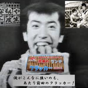 今日は第一次世界大戦の日『今、あなたは幸せだと思う?』★あたり前田のクラッカー!