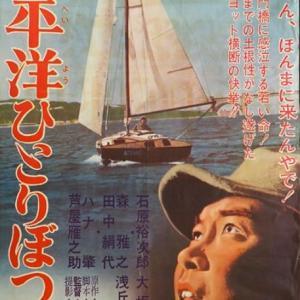 『太平洋ひとりぼっち (1963年 日活)』