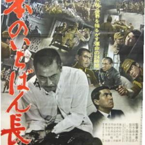 『日本のいちばん長い日(1967年 東宝)』