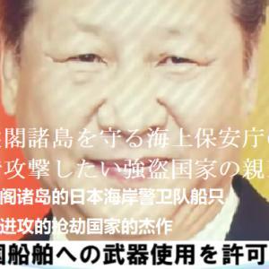 五毛党から「海警法」まで中華人民共和国の狂暴度合いが増大していることをNHKはもっと報道しろ