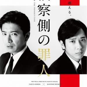 『検察側の罪人 (2018年 東宝)』