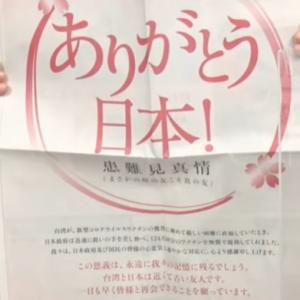台湾人有志一同 の皆様方が産経新聞に「日本に感謝」の全面広告を掲載