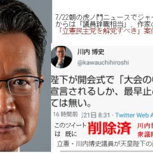 反日・侮日主義の国会議員の巣窟 立憲民主党の解党を祈念する日
