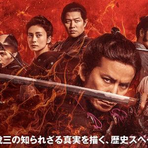 『燃えよ剣』Baragaki: Unbroken Samurai (2020)