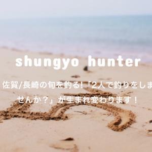 佐賀長崎の釣りブログ【旬魚ハンター】始めました!