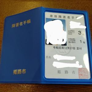 身体障害者手帳の申請から交付まで。