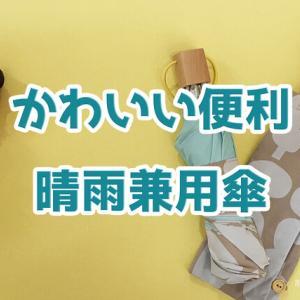 便利でかわいい【北欧デザイン】の晴雨兼用折りたたみ傘korko[PR]