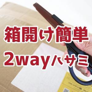 ダンボールを開けるのに便利【コクヨのハコアケ】2wayハサミ!