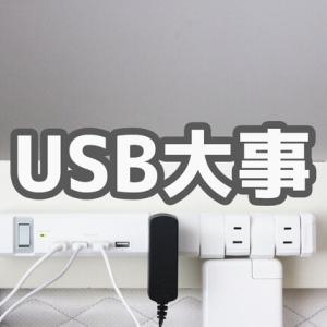 回るだけじゃない!USBポートが4つもついて、便利すぎる電源タップ!![PR]