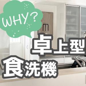 【食洗機】ビルトインも使っていたけど、私は卓上を選びました!