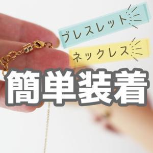 手持ちのネックレスに【マグネットの留め具】を付けるだけ!付け外しが超簡単、一瞬で完。