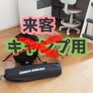 来客用布団を【ねぶくろん】に替えて1年過ぎた…【インフレータブルマット】で更に快適!!