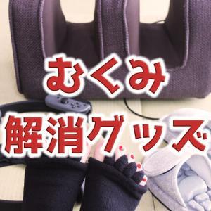 室長おすすめ【脚のむくみ解消グッズ】4選+α