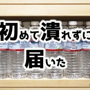 飲料水【クリスタルガイザー】が始めて、1本もつぶれずに届きました!!