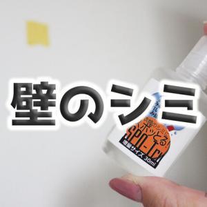 壁についた古い【醤油のシミ】は、衣類のシミ抜きで落ちるのか…??
