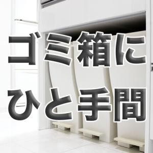 ゴミ箱の【汚れ&臭い】に、削ぎ家事研究室イチオシの対策法!!