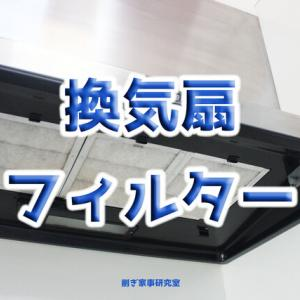 レンジフードの【換気扇フィルター】純正をおすすめしない理由。