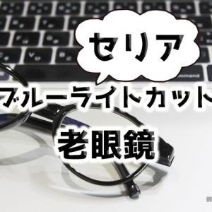 【セリア】ブルーライトカット老眼鏡が100均にも!!