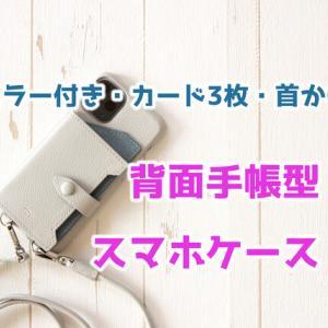 BEAUTY & YOUTH【背面手帳型のスマホケース】カード3枚収納可能・ミラー付き・首かけストラップ、これ最高!!