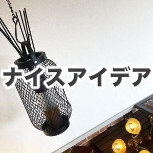 ナイスアイデア【浮かすインテリア】組み合わせ方が絶妙!!