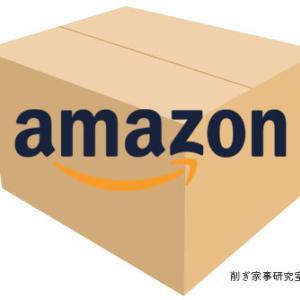 2020【Amazon買って良かったランキング】BEST5!!