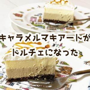 冷凍配送とは思えない…【ルタオのケーキ】が美味しすぎた!!