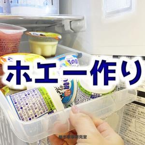 息子が冷蔵庫の中で【ホエー】を精製していた…
