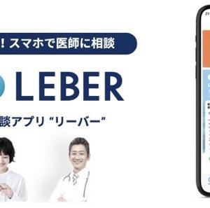 医療相談アプリ【LEBER】いつでも医師にチャットで相談&学校の出欠報告できるのが便利だった。