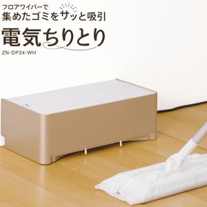 改良されすぎてる【電動ちりとり】コンパクトで、お安くて、紙パック式!最高か!!
