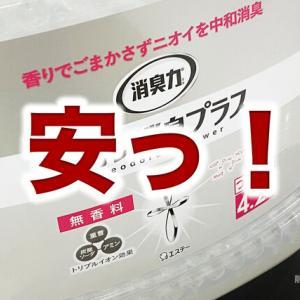 すぐに小さくなる消臭ビーズ…【消臭力イオン消臭プラス】が安い!!