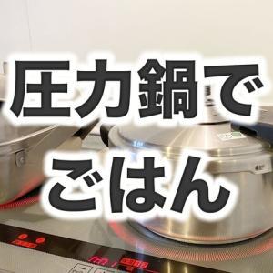 もう炊飯器には戻れない…ごはんを圧力鍋で炊くようになって6年以上になっていた。