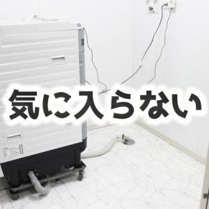 洗濯機下の掃除がラクになる洗濯機台…もっとラクに動かしたい。