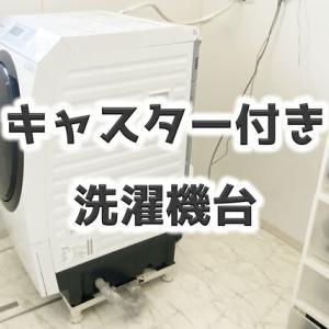 洗濯機がスムーズに動く【キャスター付き洗濯機台】を新調!!