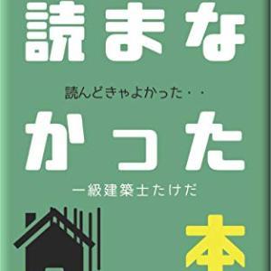 家づくり成功のコツは、理想よりも不満…間取り迷子が、家づくりの前に『読まなかった本』を読んでみた。