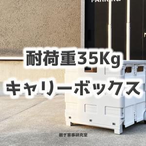 シンプル!低価格!耐荷重35kg!mottole【キャリーボックス】がポイポイ積めて便利。[PR]