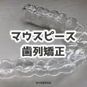 削ぎ出っ歯【マウスピースの歯列矯正】40過ぎた大人が初めてみた結果…