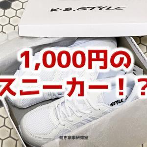 学校に最適【1,000円】には見えない白スニーカー。