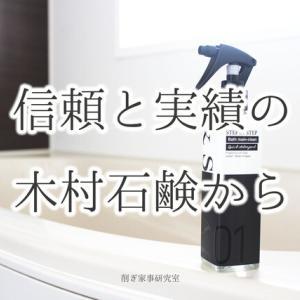 掃除用洗剤のくせにセレブの香り木村石鹸【&SOAP】のバスクリーナーがたまらん。[PR]