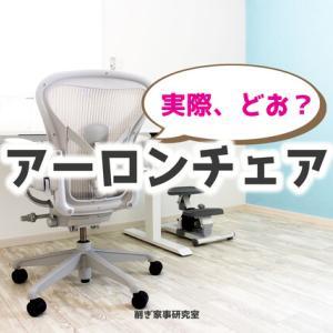 20万円のオフィスチェア【ハーマンミラーのアーロンチェア】を買ってみたが、【オカムラのコンテッサ】の方が…と思ってしまった話。