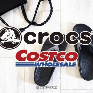 コストコで、可愛い【クロックスのトングサンダル】を買ってきた!!