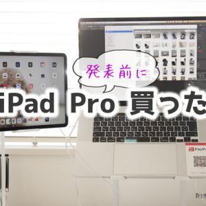 Apple Eventで【iPad Pro】の新モデルが発表されたが、早まって買っていた件。