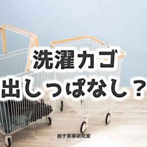 生活感満載の【洗濯カゴ】洗面所で邪魔になっていませんか??