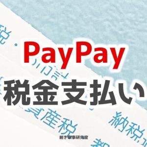 固定資産税【PayPay】で払ったら、ポイントが付いてお得でした。