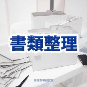 【書類収納】持ち出しフォルダーから、個別フォルダーへ変更!!