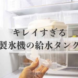 10年目の冷蔵庫だけど【製氷機のタンク】は、めっちゃキレイ。